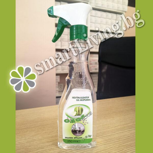 Неутрализатор на миризми - Зелена Ябълка, 250мл