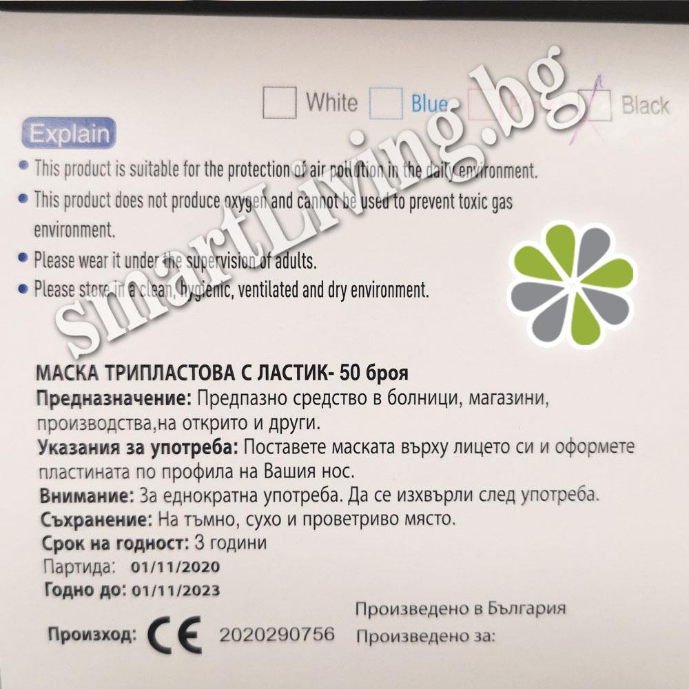 1 кутия (50 бр. маски) -Трислойна медицинска маска за лице ЧЕРНО с бял ластик