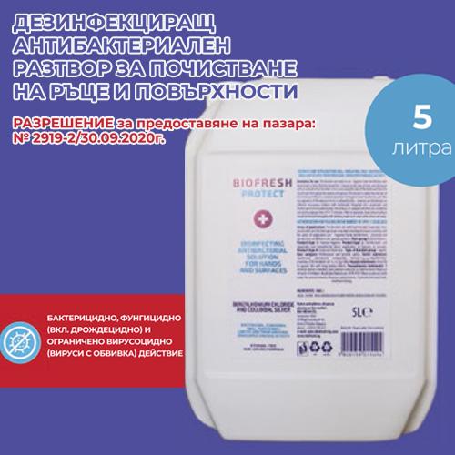 5 литра Дезинфектант - без етанол - не изсушава кожата на ръцете